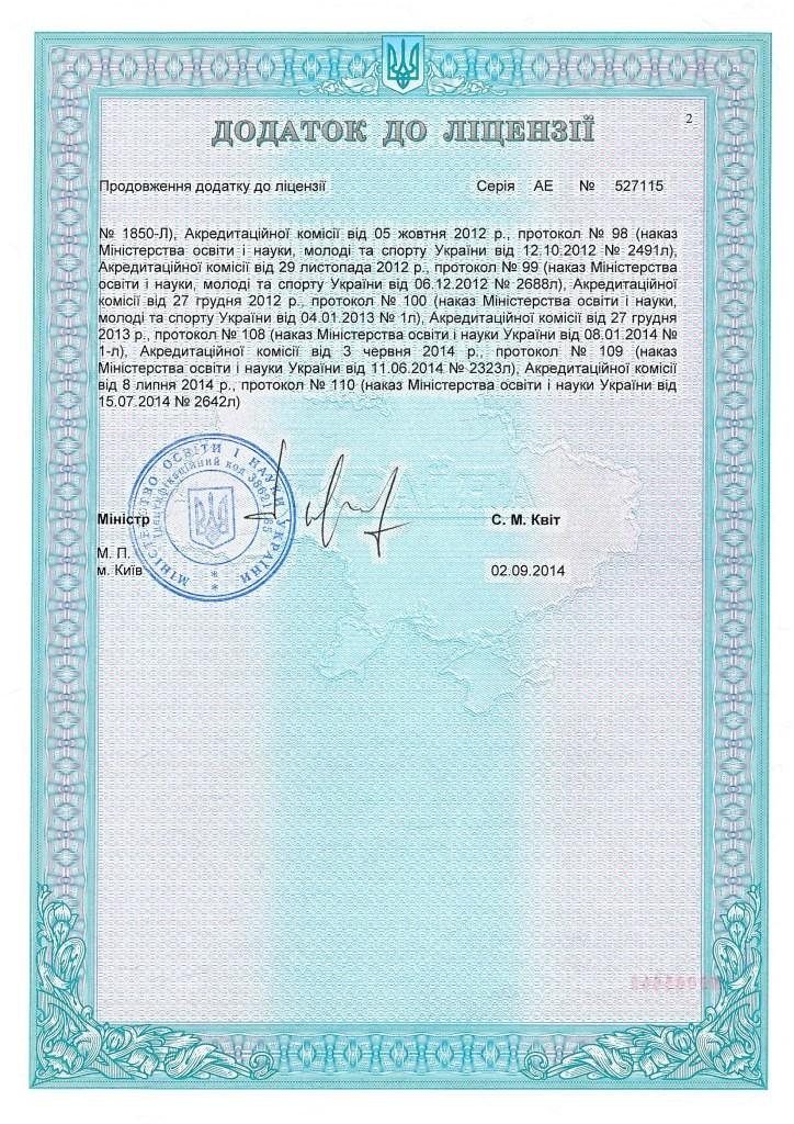 Додаток до Ліцензії від 2 вересня 2014 (Квіт) (зворотня сторінка)