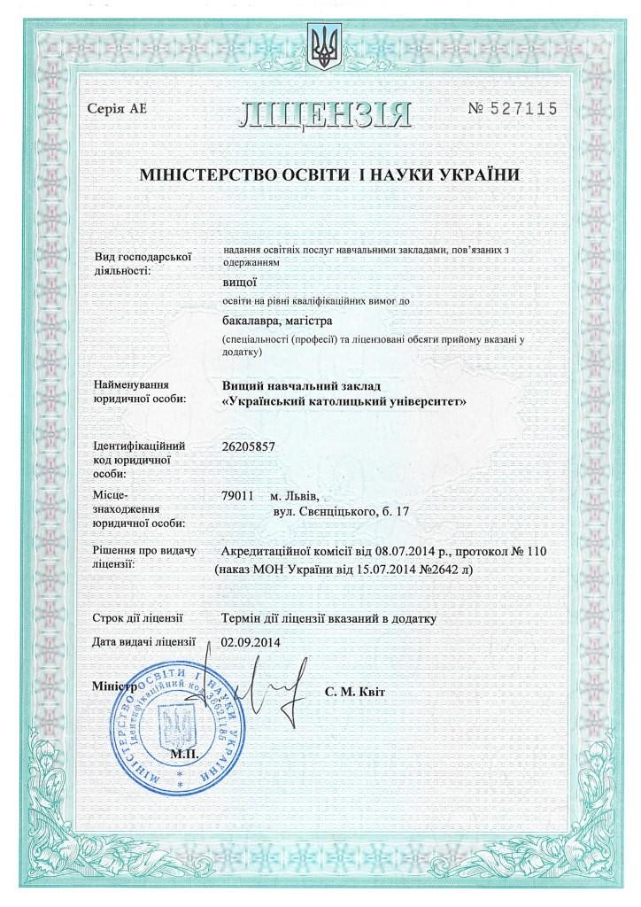 Ліцензія від 2 вересня 2014 (Квіт)
