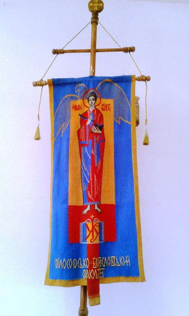 Хоругва філософсько-богословського факультету
