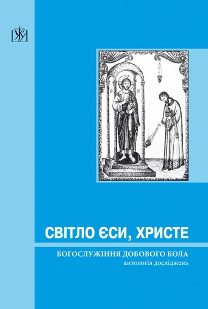 Svitlo-yesi-Hriste-691x1024