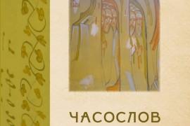 chasoslov_okl-694x1024-694x1024