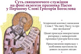 hryhoriy_bohoslov