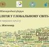 forum-zhytomyr