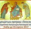 licenciat_bohoslovya_novyy_nabir