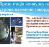 prezentatsiya-konkursu