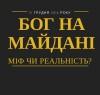 bog-na-majdani-2