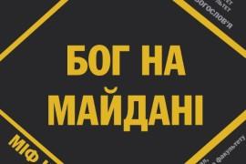 bog-na-majdani-3