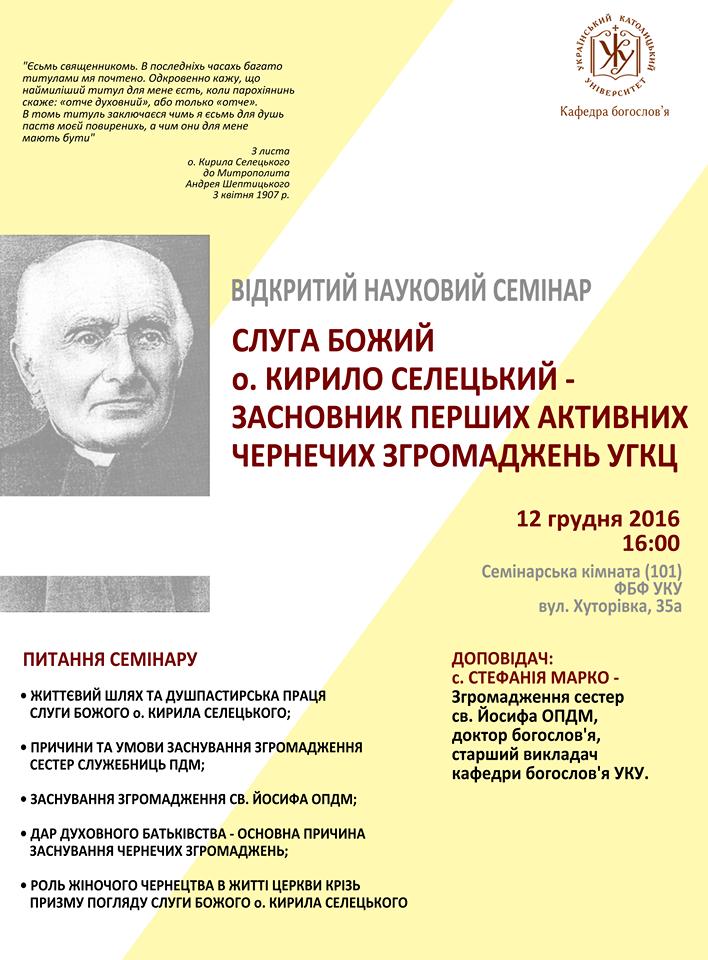 seminar-12-12