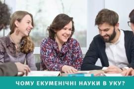 екуменічні науки 7