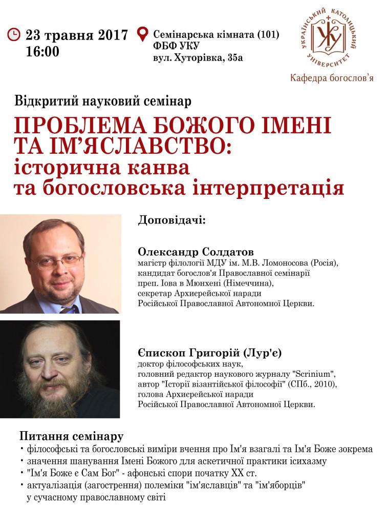 seminar_imyaslavstvo copy