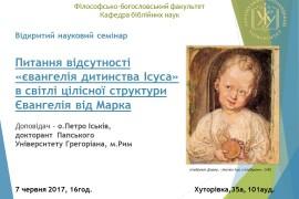Семінар_Євангеліє Марка