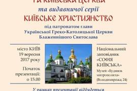 київ християнство